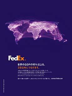 20111202fedex - フェデックス/12月2日より新広告