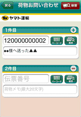 20120104yamato2 - ヤマト運輸/iPhone用の荷物問合せアプリ、提供開始