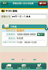 20120104yamato3 - ヤマト運輸/iPhone用の荷物問合せアプリ、提供開始