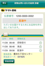 20120104yamato4 - ヤマト運輸/iPhone用の荷物問合せアプリ、提供開始