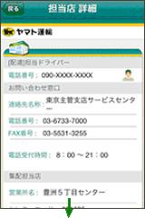 20120104yamato5 - ヤマト運輸/iPhone用の荷物問合せアプリ、提供開始