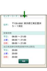 20120104yamato6 - ヤマト運輸/iPhone用の荷物問合せアプリ、提供開始