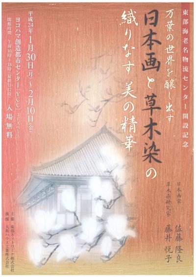 20120110tobu - 東部ネットワーク/日本画と草木染展開催